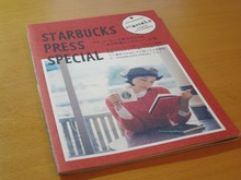STARBUCKS PRESS SPECIAL