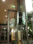 starbucks-shinosaka6.jpg